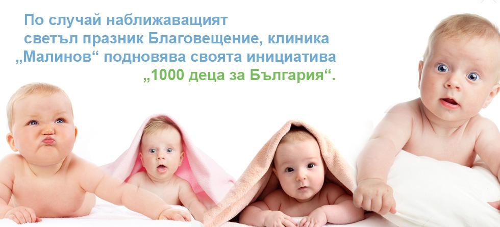 """""""Хиляда Деца За България"""""""
