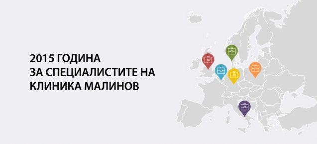 2015 година за специалистите на клиника Малинов