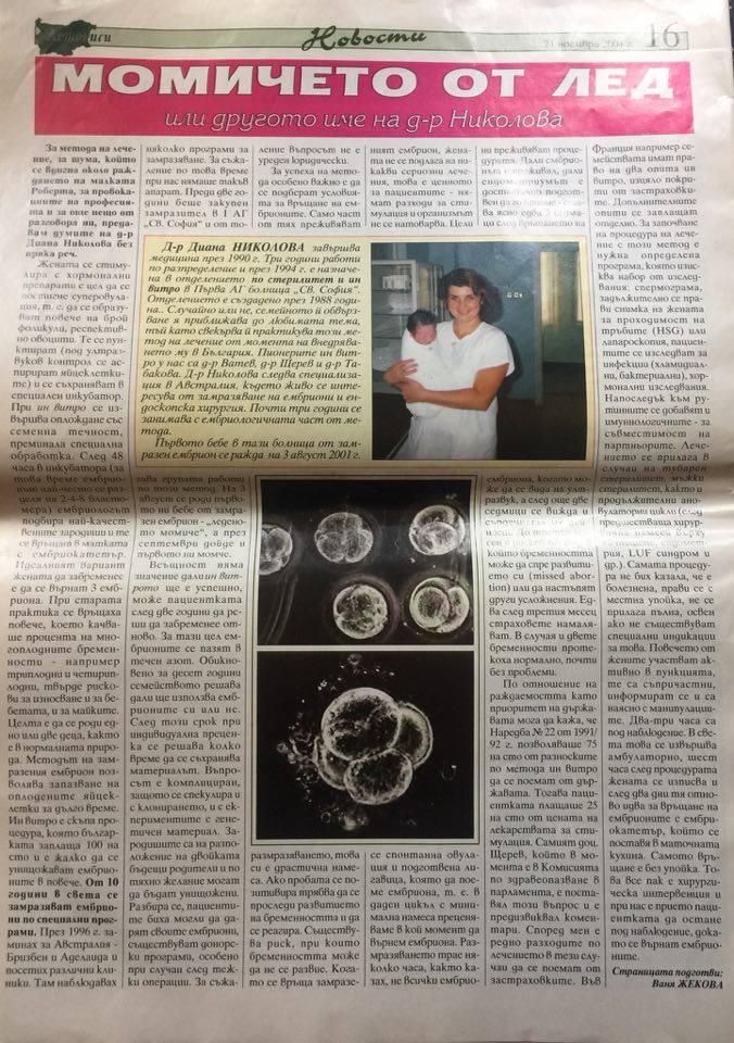 """Д-р Николова със статия във вестник """" Летописи """""""