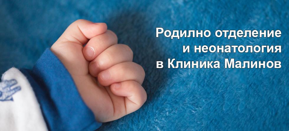 Родилно отделение и неонатология в Клиника Малинов